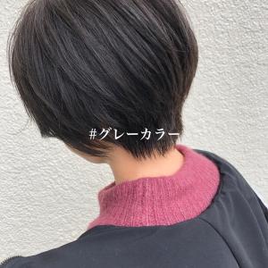 滝川市でグレーカラー☆ ショートスタイルとの相性もバッチリです☆