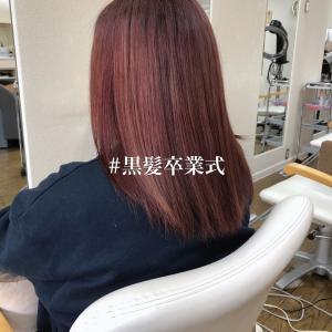 滝川市で黒髪卒業式☆ 一度はやってみたいピンクカラー♪