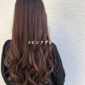 滝川市でピンクグレー♪ 色っぽい髪色の作り方♪