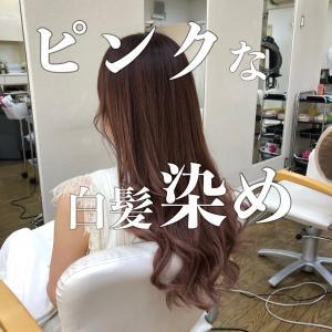 滝川市ピンクカラー♪ 白髪染めだって、可愛いデザイン作りますっ☆