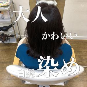 滝川市で白髪染め♪ 大人可愛い髪色は如何ですか?