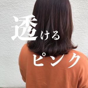 滝川市でピンクカラー♪ 透ける髪色ならお任せください!!!!!!!!