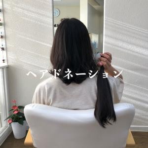滝川市でヘアドネーション☆ 送り方は変わっても、本質は変わりませんっ!!!!!!!!