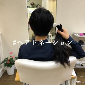滝川市でヘアドネーション☆ ドネーションの目安は約2年半???