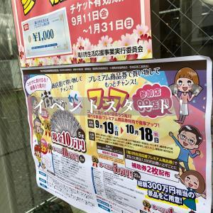 滝川市で新イベント☆ 目指せっ!現金10万円!!