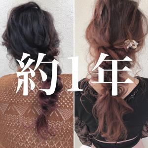 滝川市で編みおろし☆ 1年間でも変われます???