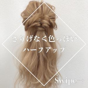 滝川市でヘアアレンジ♪ さりげなく色っぽい ハーフアップ☆