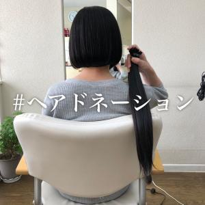 滝川市でヘアドネーション☆ 心も晴れやかになれるバッサリカットっ!!!!!!