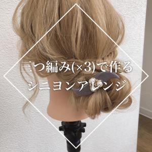 滝川市でヘアアレンジ♪ 三つ編み×3で出来るシニヨンアレンジ☆