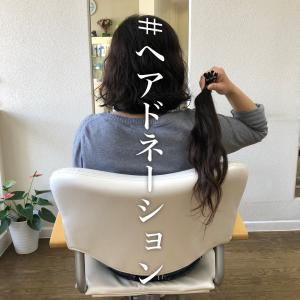 滝川市でヘアドネーション☆ 久々のパーマスタイルも♪(笑)
