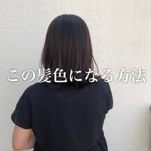 白髪染め剤を使わないで白髪を染めた この髪色になる方法♪