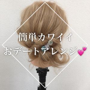 #66 滝川市でヘアアレンジ!!!!! 簡単に可愛くなれるネジネジアレンジ☆