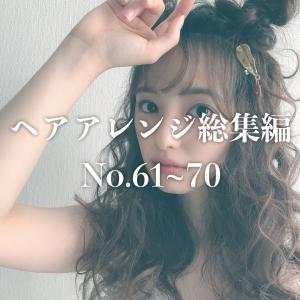 滝川市で簡単ヘアアレンジ総集編♪ NO.61~70までを一挙大放出!!!!!!!