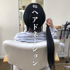 滝川市でヘアドネーション☆ なりたいイメージを全力応援っ!!!!