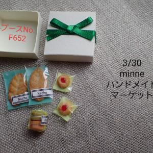 焼菓子セット ミニチュア