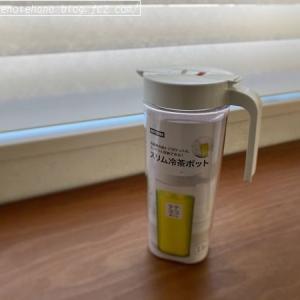 麦茶ポット探しから卒業!