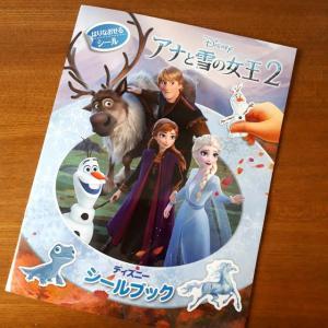 アナ雪2のシールブックGET!