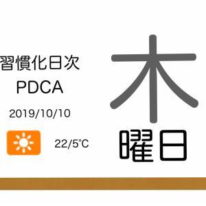 晩秋の自転車通勤は防寒対策優先で[習慣化日次PDCA 2019/10/10]