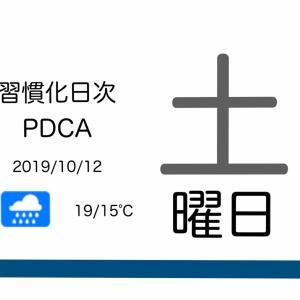 ワークライフバランスにおけるリモートワーク時の作業環境問題[習慣化日次PDCA 2019/10/12]