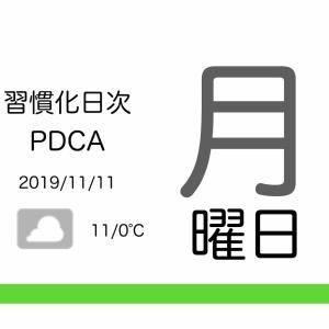 「10行ブログ」で負荷のハードルを下げて、代わりに更新頻度をアップする[習慣化日次PDCA 2019/11/11]