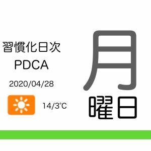 習慣化週次レビューはしばしお休み[習慣化日次PDCA 2020/04/27]