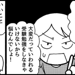 お知らせ〜「明るい中学受験」第2回公開