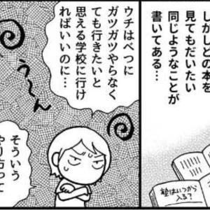 お知らせ〜「明るい中学受験」第3回公開