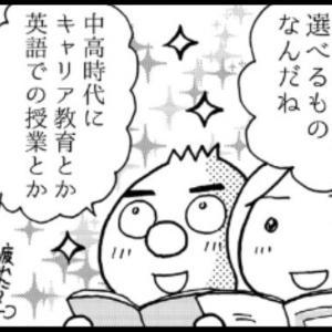 お知らせ〜「明るい中学受験」第5回更新