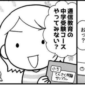 お知らせ〜「明るい中学受験」第6回更新