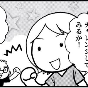 お知らせ〜「明るい中学受験」第7回更新!