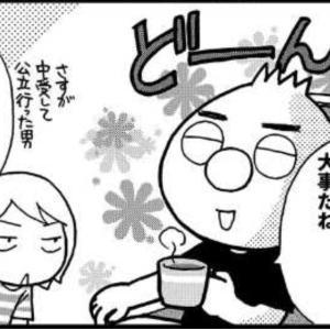 お知らせ〜「明るい中学受験」第8回更新!
