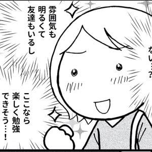 お知らせ〜「明るい中学受験」第10回更新!