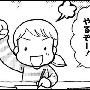 お知らせ〜「明るい中学受験」第12回更新!