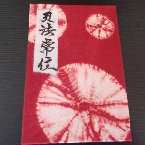 【岩屋寺日記】 御朱印帳作り講座