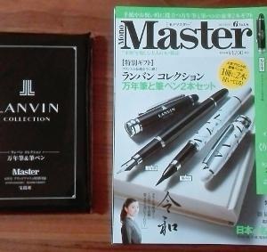 雑誌「MonoMaster(モノマスター) 」2019年6月号 付録がランバンコレクションの万年筆&筆ペン