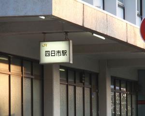 [2009年]沿線徒歩旅 関西本線 弥富→四日市