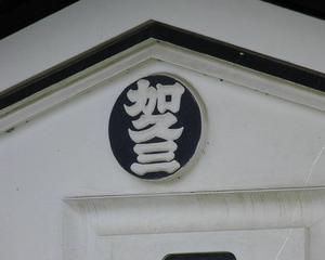[2013年]沿線徒歩旅 大糸線 安曇追分→簗場