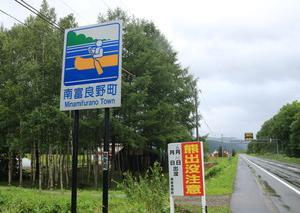 [沿線旅振り返り] カントリーサイン(南富良野町)