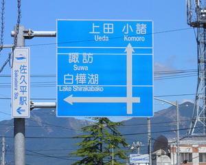[沿線旅振り返り]白線の入った案内標識