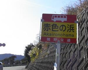 [沿線旅振り返り]「赤色の浜」バス停