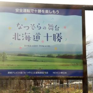 【北海道の旅】毛糸を仕入れに羊牧場へ