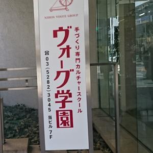週末から週明けにヴォーグ学園東京校へ行く方