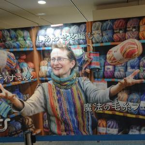 マルティナさんと魔法の毛糸フェアに行ってきました
