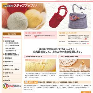 公財)日本編物検定協会よりお知らせです
