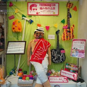 アイパー滝沢さんの編み物作品展in新宿オカダヤ