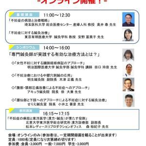 妊活さんの鍼灸研修会に参加します。
