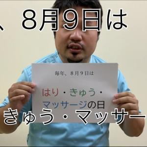 「はり・きゅう・マッサージの日」動画配信中
