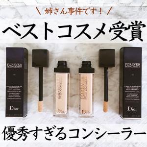 ベストコスメ受賞【神コンシーラー】が最強!