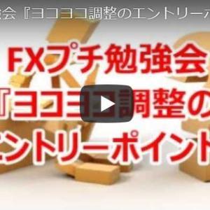 ◇プチ勉強会『ヨコヨコ調整のエントリーポイント』