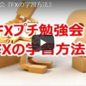 ◇プチ勉強会『FXの学習方法』